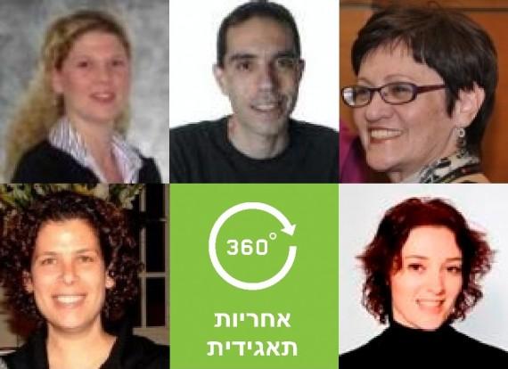 ניהול אחריות תאגידית בישראל 2011 – אתגרים, תגמולים ומיומנויות הכרחיות להצלחה | חלק ב'