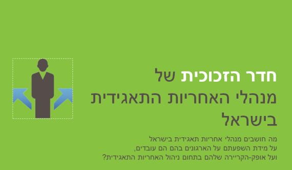 חדר הזכוכית של מנהלי האחריות התאגידית בישראל – חלק ראשון