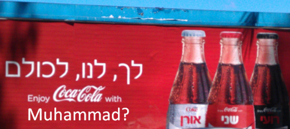 Diversity & Exclusion: Coca Cola leaves the Israeli Arab segment off the communal shelf