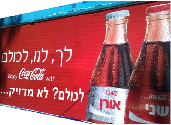 השֵד החברתי מבצבץ מהבקבוק של קוקה קולה