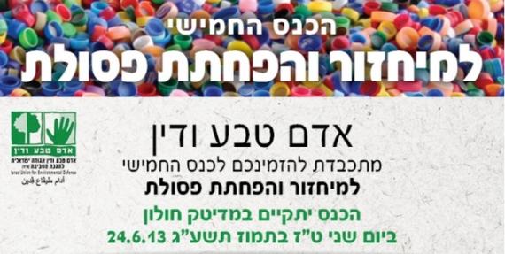 האם החברות בישראל מעודדות ביזבוז מזון?