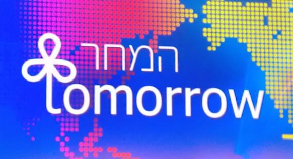 ועידת המחר של הנשיא 2012 מי שם פס ומי לא?