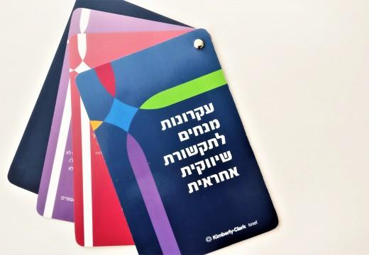 קימברלי קלארק ישראל