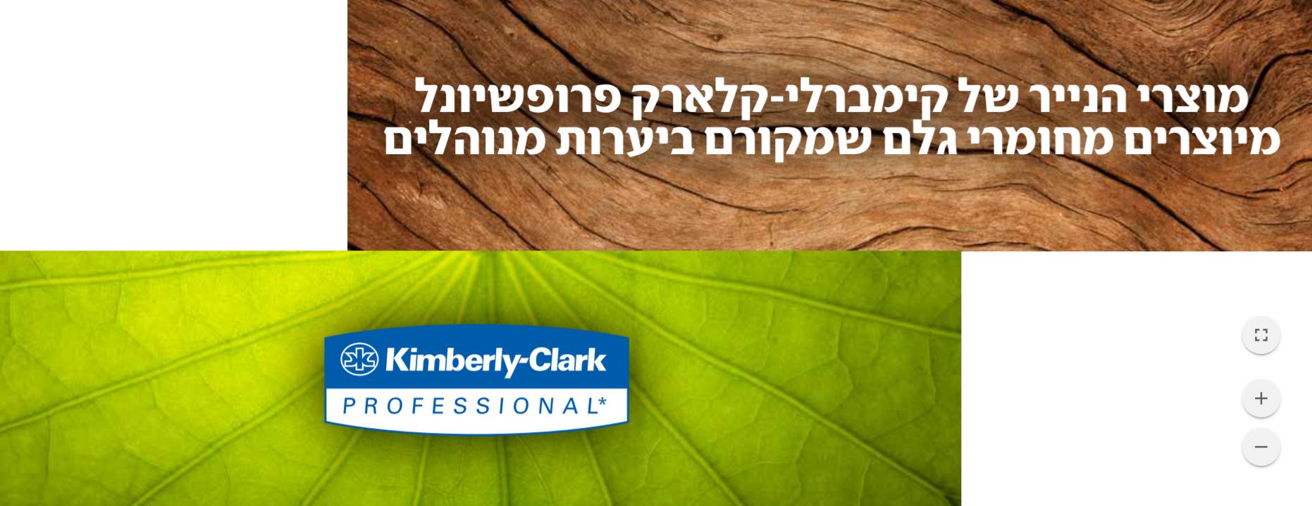 מוצרי הנייר של קימברלי קלארק פרופשיונלל מיוצרים מחומרי גלם שמקורים ביערות מנוהלים