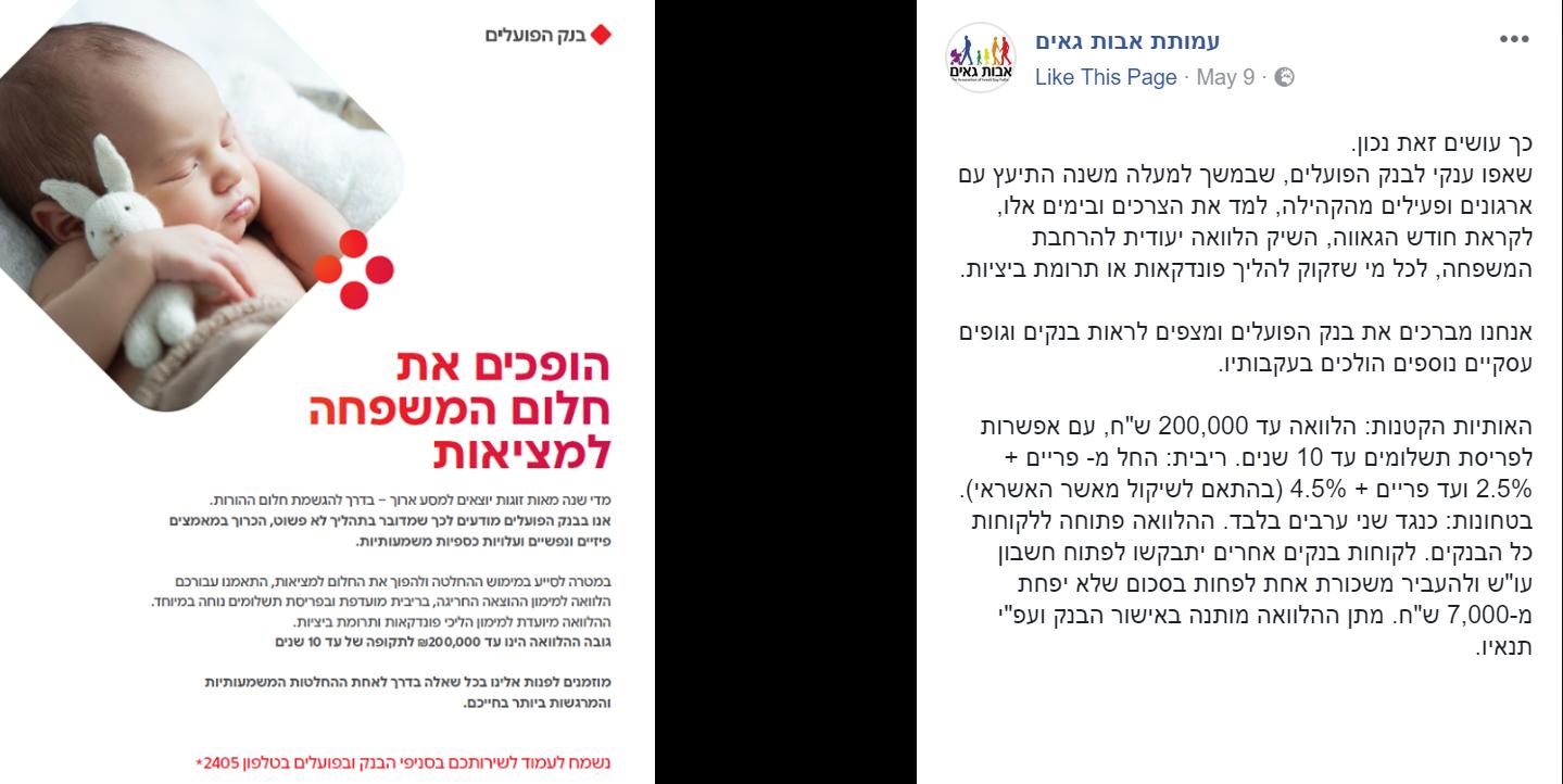 דיון בקבוצת אבות גאים בפייסבוק על הלוואה לפונדקאות לקהילה הגאה