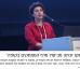 סיקור ההרצאה של שירלי קנטור בכנס הקמעונאות של דה מרקר