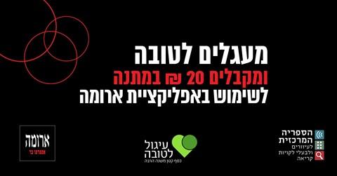 ארומה ישראל מזמינה לקוחות לעגל לטובה אנשים עם מוגבליות שיווק חברתי