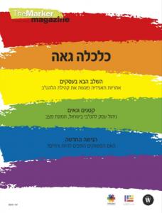 """מגזין דמרקר הארץ שיתוף פעולה עם האגודה למען הלהט""""ב בישראל LGBTech WEWORK"""